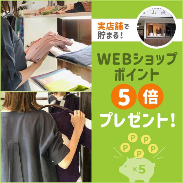 実店舗限定WEBショップポイント5倍プレゼント